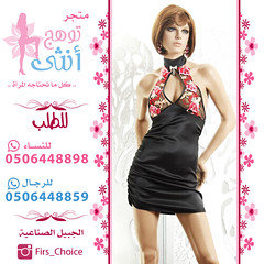 ":  ""  "" (Falek6yeb) Tags: ads women ad elegant"