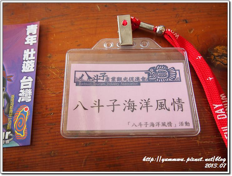 八斗子藻樂趣(2)