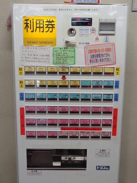 この自動販売機で自分の作りたい作品の利用券を購入し、素材と。|おかざき世界子ども美術博物館