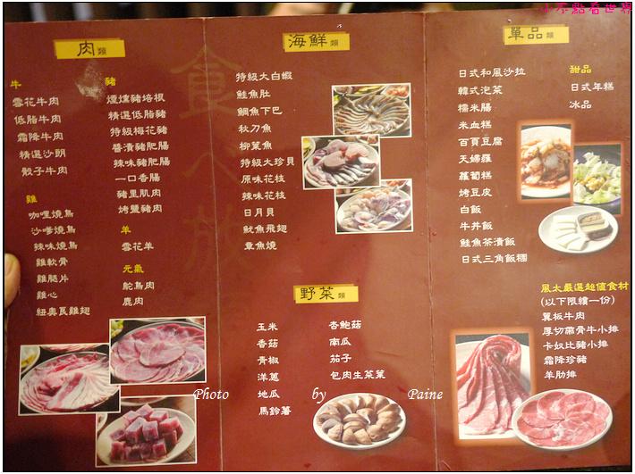 桃園風太燒肉吃到飽 (6).JPG