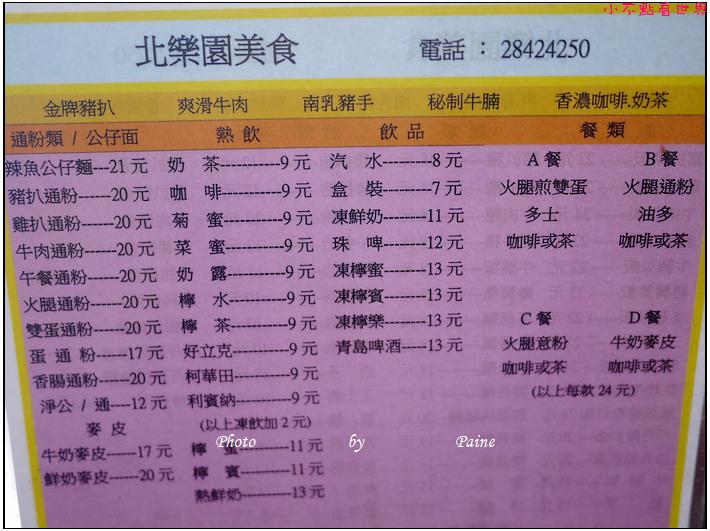 澳門北樂園美食 (3).JPG