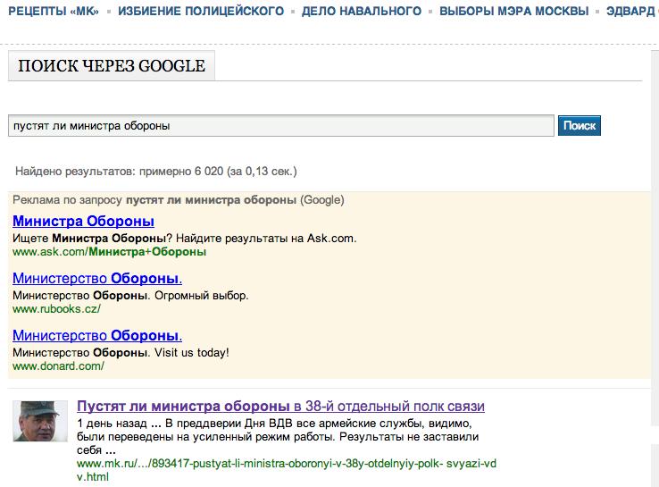 Статья МК, удалённая с сайта, находится поиском Гугла