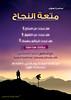 متعة النجاح (Lamees Al-Alawi) Tags: photoshop poster design arab oman تصميم أحمد عرب عمان إبداع فوتوشوب النجاح متعة المعشني