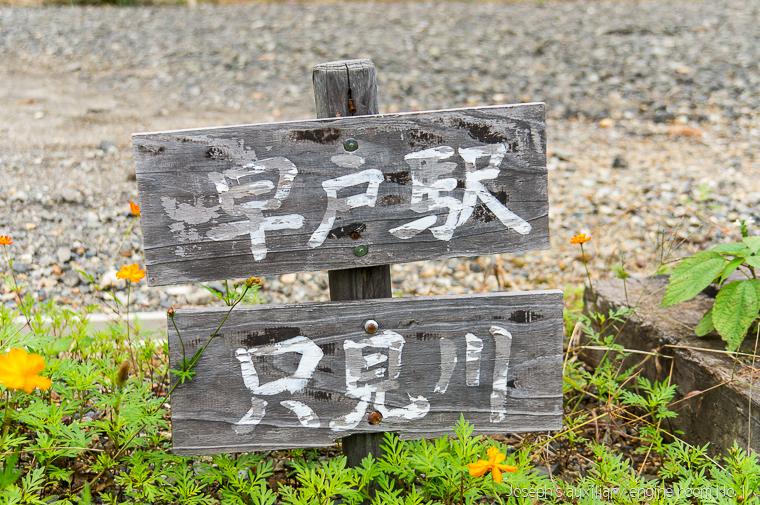 20131019日本行第三天-439
