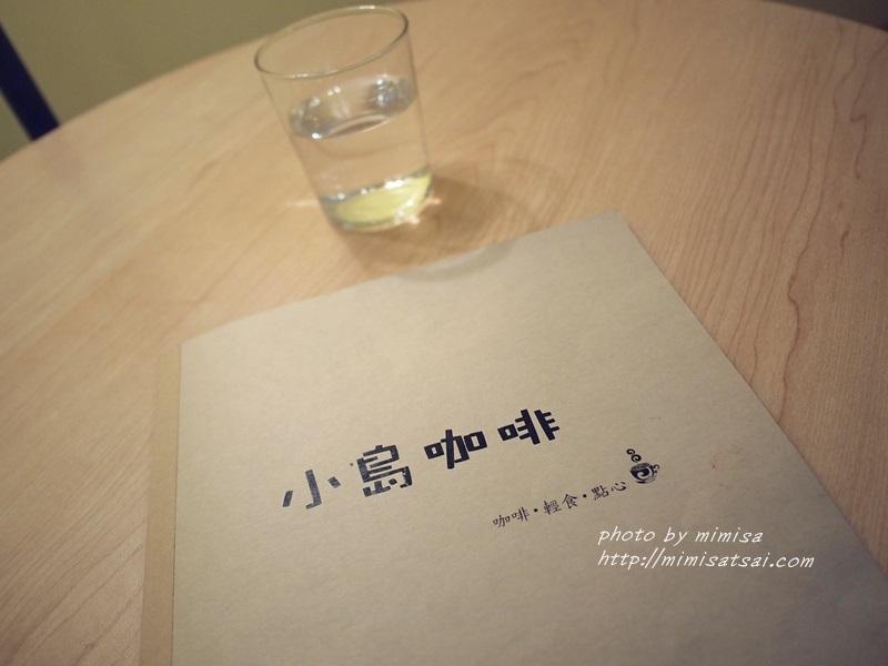 竹北 小島咖啡 (18)