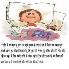 pg 3 (ptlb0142) Tags: jokes hindi