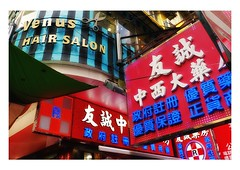 a cut above (handheld-films) Tags: hongkong streets signs signage vibrant colour chinese china style hairsalon asia travel bright red blue
