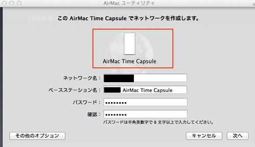AirMac ユーティリティ-1
