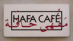 D3321-Hafa Caf (Turn) (Eduardo Arias Rbanos) Tags: cartel sign pub caf eduardoarias eduardoariasrbanos rabe turn panasonic lumix g6