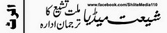 # !! FC             . #ShiaKilling #ShiaGenocide #karachi #1stInfo (ShiiteMedia) Tags: muharam 1438 ashura shia shiite media killing genocide news urdu      channel q12