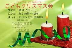 2016 (sasshi-n) Tags: christmas candle flame advent decoration fire christmasdecoration stilllife ribbon glitter streamer christmastime red background noel yule yuletide two twocandles burning onfire fiery trinket blurry unfocused newyear festivity greetingscard celebration ceremonial image reflection reflex studioshooting desk table woodendesk woodentable onthetable green