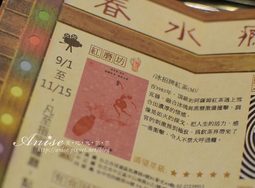 春水堂3_010.jpg