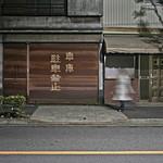Tokyo 2859 thumbnail