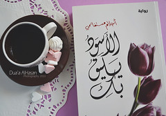 ~ (Miss.Dua'a) Tags: pink cute coffee reading purple candy pastel books tulip novel suger