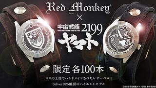 宇宙戦艦ヤマト2199超限量紀念手錶預購開跑!