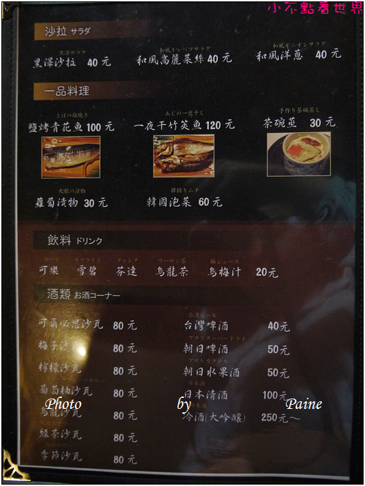 桃園黑澤和食 (9).JPG