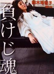 「負けじ魂」:鈴木早智子