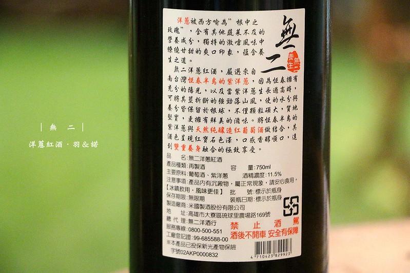 無二洋蔥紅酒&無山台灣有機烏龍茶49