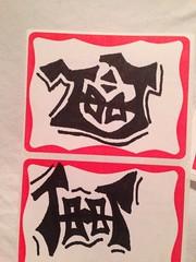 photo (24) (¡Tooth!) Tags: graffiti sticker tag slap trade trades slaptag