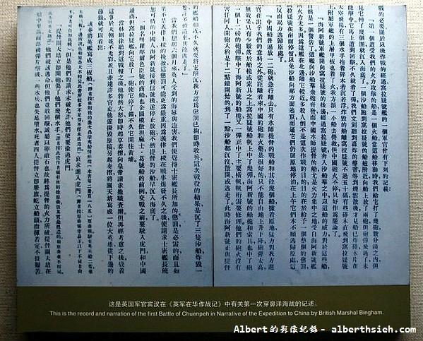 廣東東莞.虎門海戰博物館 (8)