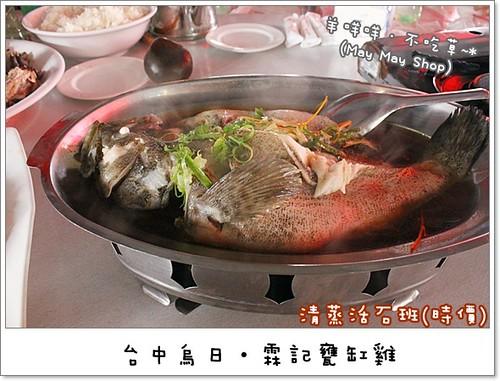 IMG_9733 清蒸活石班