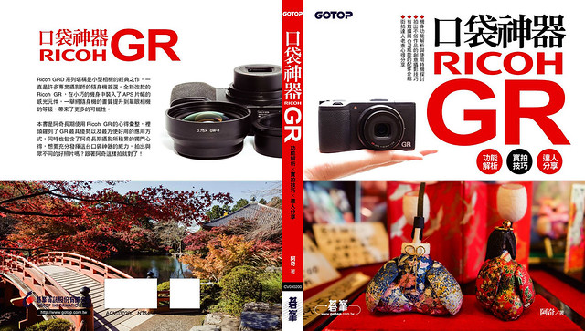 Ricoh GR Book cover