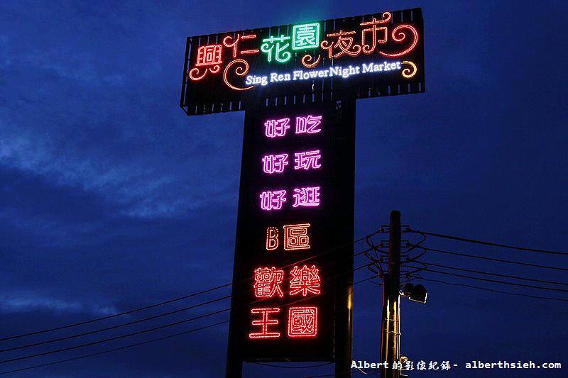 【夜市美食】桃園八德.興仁花園夜市