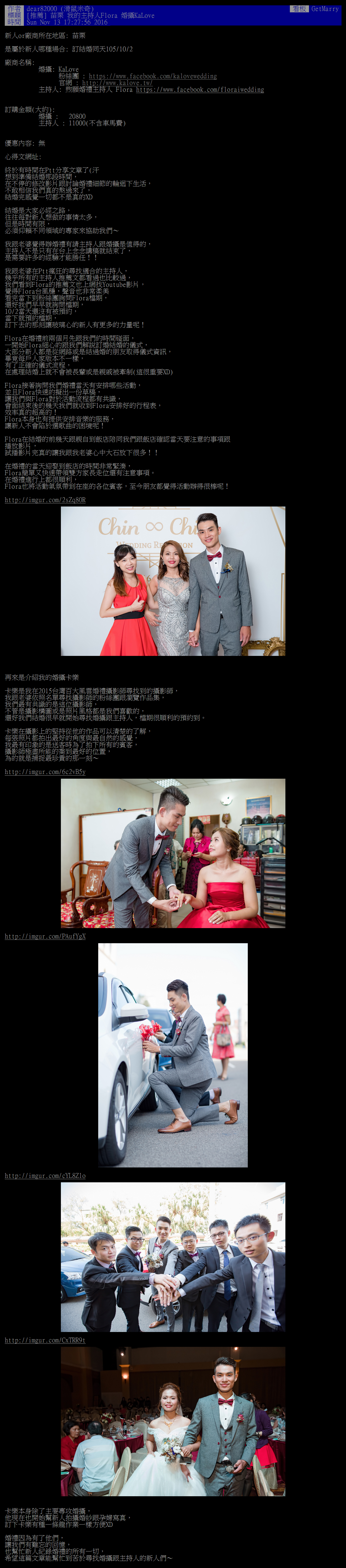 婚攝推薦,婚攝卡樂推薦,推薦婚攝,婚禮攝影師推薦,ptt推薦婚攝,婚攝卡樂,161002PTT