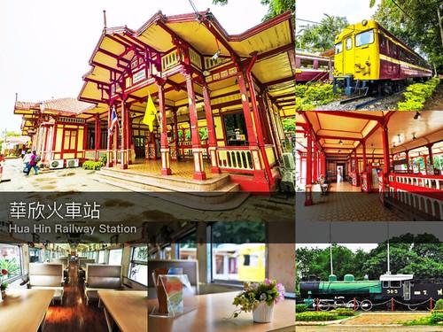 華欣火車站 Hua Hin Railway Station 泰國華欣自由行景點