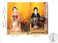 Kitano Odori 2007 011 (cdowney086) Tags: kitanoodori kamishichiken hanayagi    maiko  katsuya geiko geisha    ichiteru  otemae  ohikae