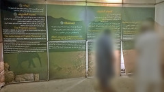 Slides at Exhibition on Muhammad [pbuh] at Al Masjid An Nawawi (nabm0) Tags: medina muhammad islam dawah life biography earlyislam hadith history islamic quran revelation calligraphy exhibition