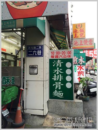 清水排骨麵西屯店02