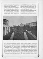 1896.       . __036 (foot-passenger) Tags:  1896   nlr nizhnynovgorod