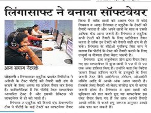 Leading newspaper Aaj Samaj published news about LinguaSoft EduTech's PTE software.