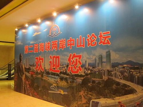 20130723廣東中山部落客參訪058