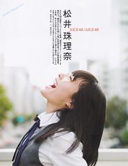 松井珠理奈 画像93
