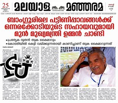 .. #icuchalu #currentaffairs #politics Credits : Rijo Kannapilavu ICU (chaluunion) Tags: icuchalu icu internationalchaluunion chaluunion