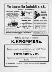 1911-04-25.  07.  02 (foot-passenger) Tags: 1911      automobilist russianstatelibrary rsl april russianillustratedmagazine