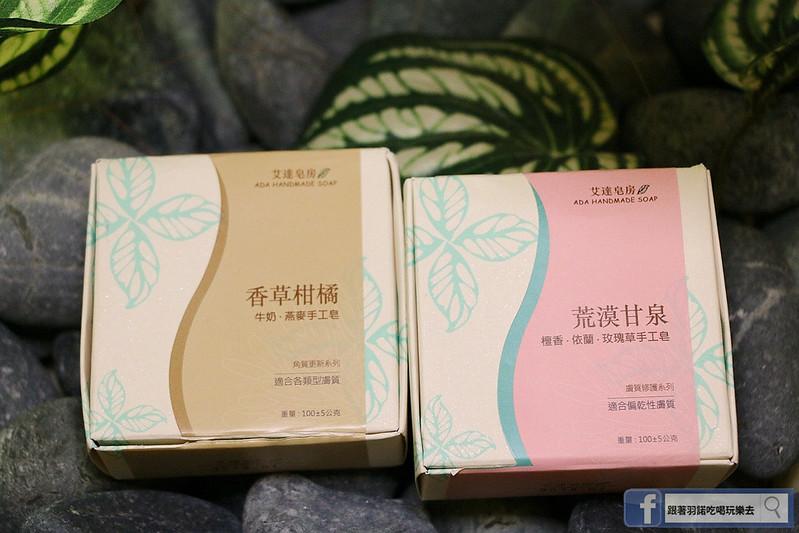 艾達皂房- 天然平價手工精油肥皂11