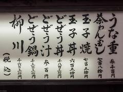 Menu (kasa51) Tags: sign japan menu typography restaurant tokyo eel loach どぜう lumixgxvario1235mmf28 台東区西浅草