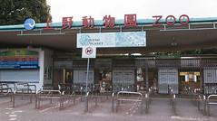 IMG_6123 (Jim 陳) Tags: 成田機場 上野 東京大學 阿美橫 tokyo ueno university