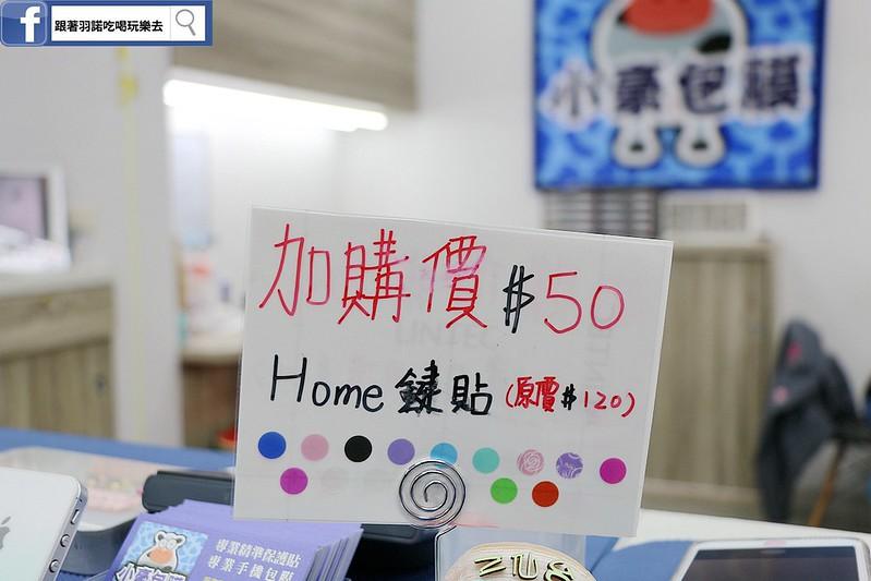 小豪包膜南崁店068