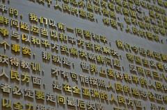 Korean War Museum - Dandong, China (lucien_muller) Tags: china city museum nikon war border korean northkorea dprk dandong d7000 nikond7000