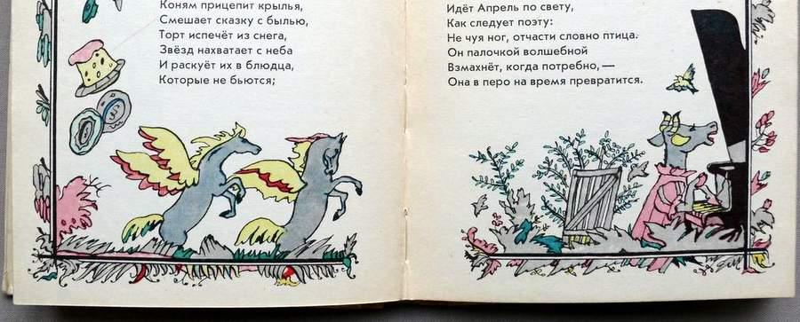 Иллюстрации Ильи Кабакова к стихотворению Ванды Хотомской «Апрель» из сборника «Поезд стихов», 1974
