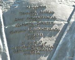 Севастополь, Малахов курган, надписи на памятнике Корнилову
