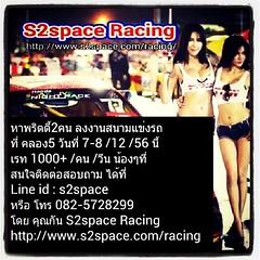 หาพริตตี้2คน ลงงานสนามแข่งรถ ที่ คลอง5 วันที่ 7-8 /12 /56 นี้ เรท 1000+ /คน /วีน น้องๆที่ สนใจติดต่อสอบถาม ได้ที่  Line id : s2space หรือ โทร 082-5728299 โดย คุณกัน S2space Racing http://www.s2space.com/racing