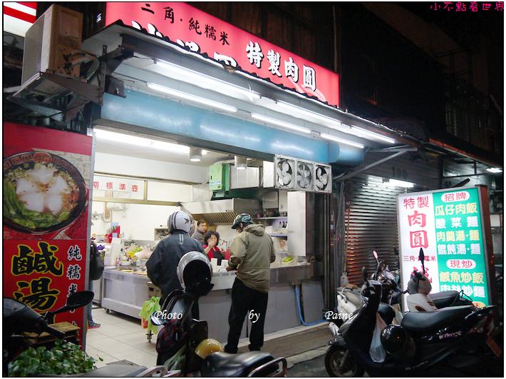 桃園灶鮮湯特製肉圓 (3).JPG