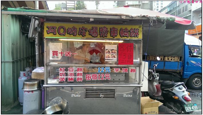 桃園爆漿紅豆餅 (12).jpg