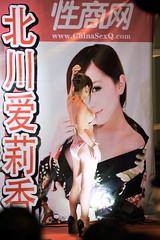 北川エリカの壁紙プレビュー