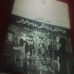 . #        . #book #_ (khajehpoor) Tags: book                        instagram ifttt